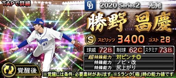 プロスピA2020ローテーションチャレンジャー勝野昌慶の評価