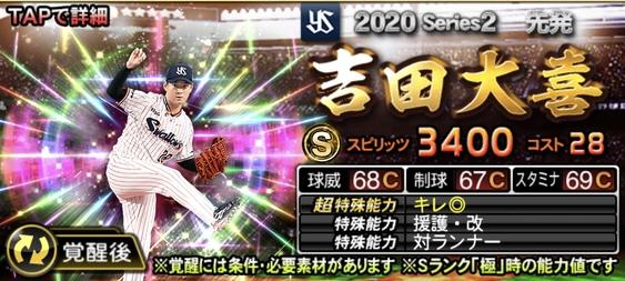 プロスピA2020ローテーションチャレンジャー吉田大喜の評価