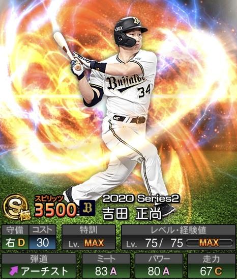 プロスピA吉田正尚2020シリーズ2の評価