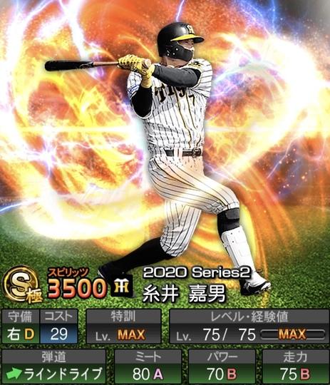 プロスピA糸井嘉男2020シリーズ2の評価