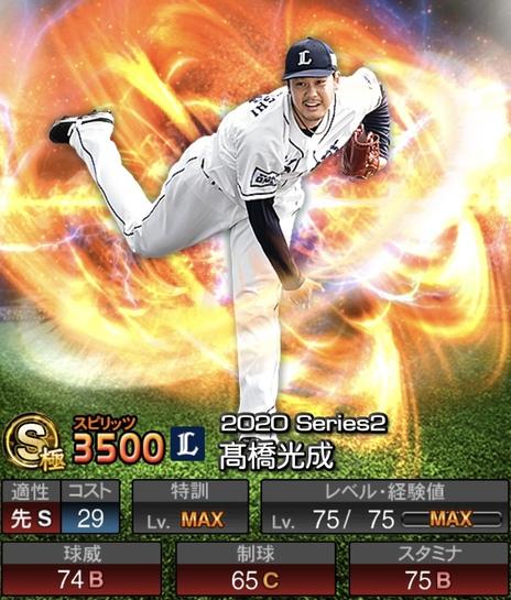 プロスピA髙橋光成2020年シリーズ2の評価