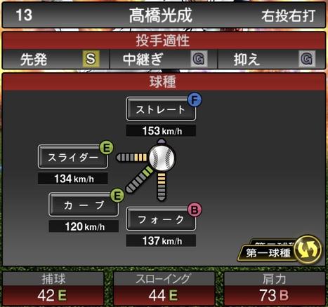 プロスピA髙橋光成2020年シリーズ2の第一球種のステータス