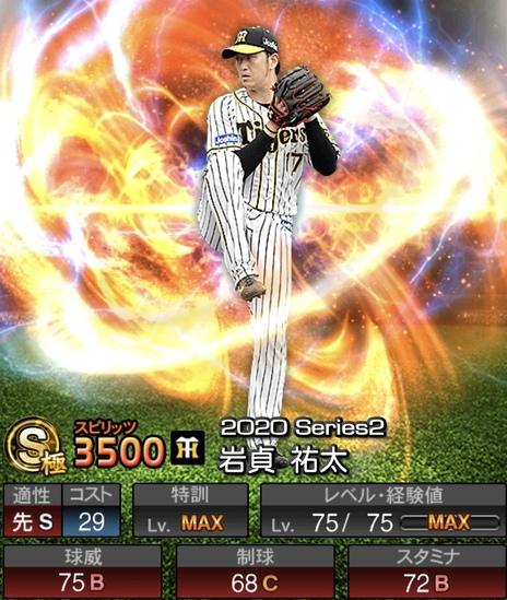 プロスピA岩貞祐太2020年シリーズ2の評価