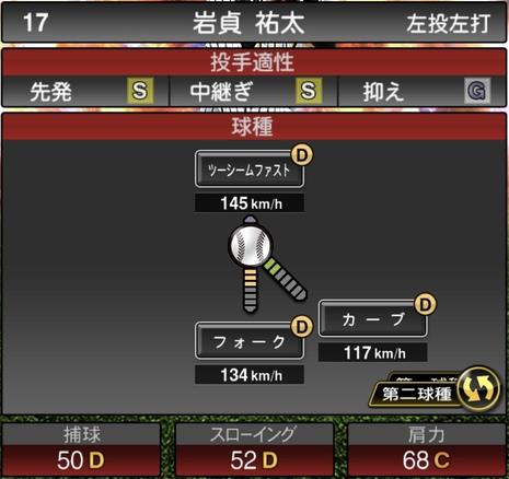 プロスピA岩貞祐太2020年シリーズ2の第二球種のステータス