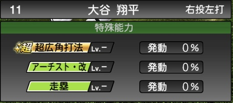 プロスピA大谷翔平(打者)2020シリーズ2WSの特殊能力