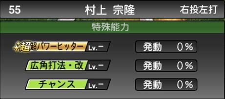 プロスピA村上宗隆2020シリーズ2の特殊能力