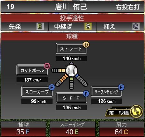 プロスピA唐川侑己2020年シリーズ2の第一球種のステータス