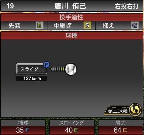 プロスピA唐川侑己2020年シリーズ2の第二球種のステータス