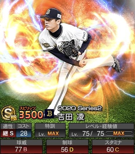 プロスピA吉田凌2020年シリーズ2の評価