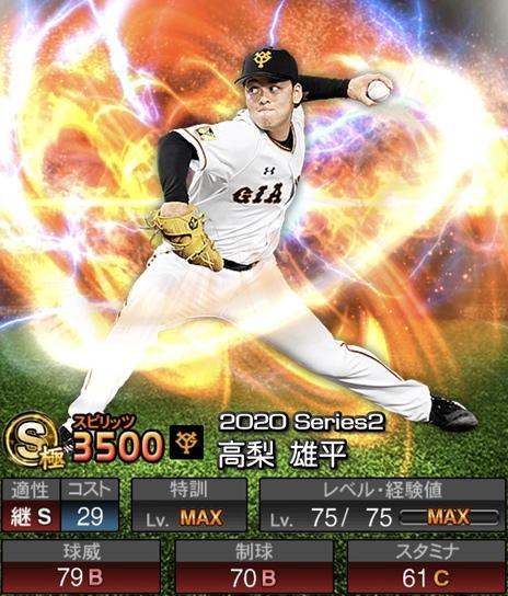 プロスピA高梨雄平2020年シリーズ2の評価