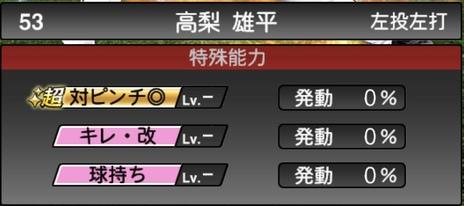 プロスピA高梨雄平2020シリーズ2の特殊能力