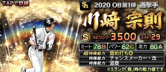 プロスピA川崎宗則2020年OB第1弾の評価