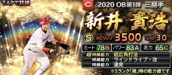 プロスピA新井貴浩2020年OB第1弾の評価