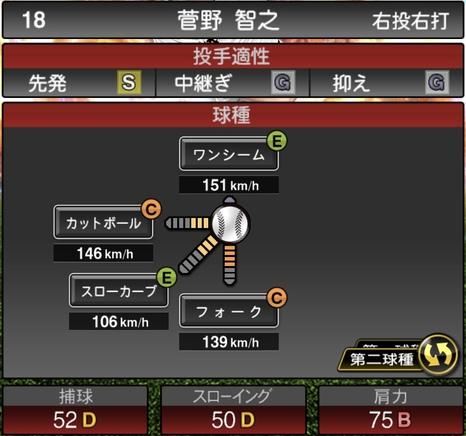 プロスピA菅野智之2020年シリーズ2の第二球種のステータス