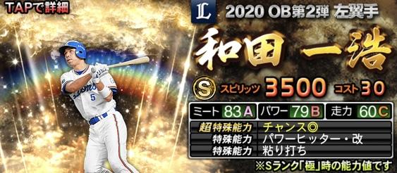 プロスピA和田一浩2020年OB第2弾の評価