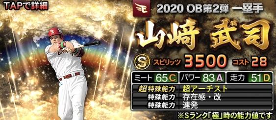 プロスピA山﨑武司2020年OB第2弾の評価