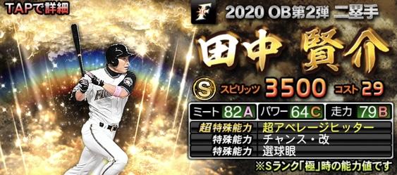 プロスピA田中賢介2020年OB第2弾の評価