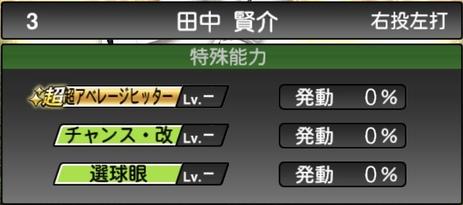 プロスピA田中賢介2020シリーズ2の特殊能力