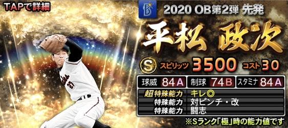 プロスピA平松政次2020年OB第2弾の評価