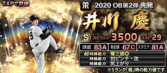 プロスピA井川慶2020年OB第2弾の評価
