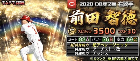 プロスピA前田智徳2020年OB第2弾の評価