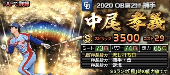 プロスピA中尾孝義2020年OB第2弾の評価