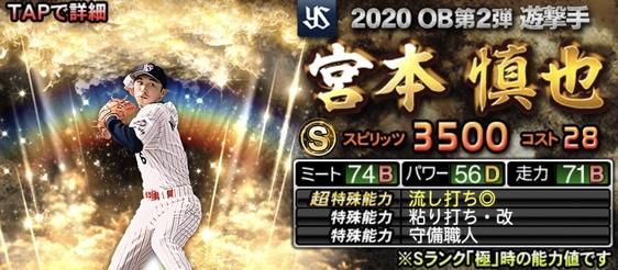 プロスピA宮本慎也2020年OB第2弾の評価