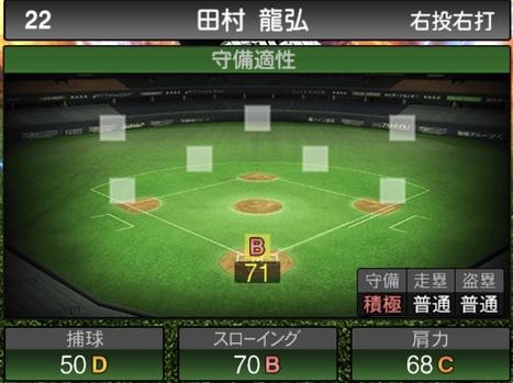 プロスピA田村龍弘2020シリーズ2の守備評価