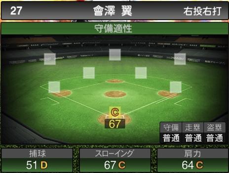 プロスピA會澤翼2020シリーズ2の守備評価