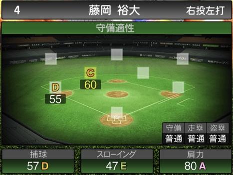 プロスピA藤岡裕大2020シリーズ2の守備評価