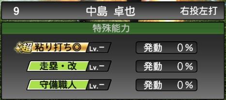プロスピA中島卓也2020シリーズ2の特殊能力