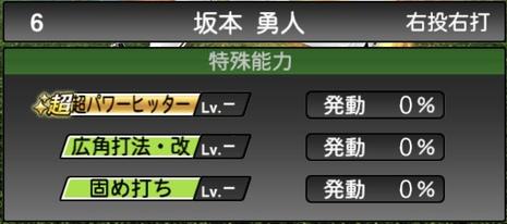 プロスピA坂本勇人2020シリーズ2の特殊能力