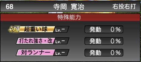 プロスピA寺岡寛治2020シリーズ2の特殊能力
