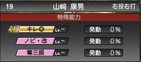 プロスピA山﨑康晃2020シリーズ2の特殊能力