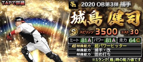 プロスピA城島健司2020年OB第3弾の評価