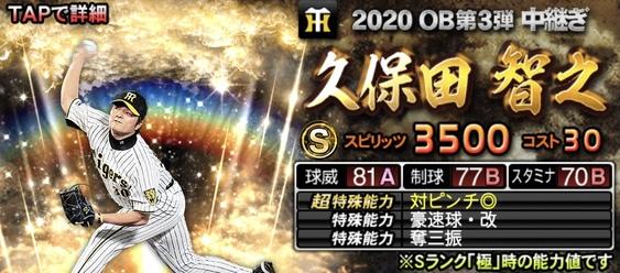 プロスピA久保田智之2020年OB第3弾の評価
