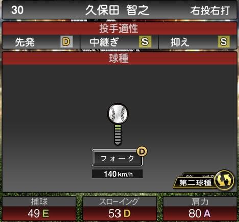 プロスピA久保田智之2020年シリーズ2OB第3弾の第二球種のステータス