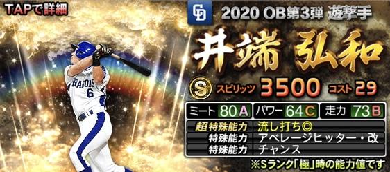 プロスピA井端弘和2020年OB第3弾の評価