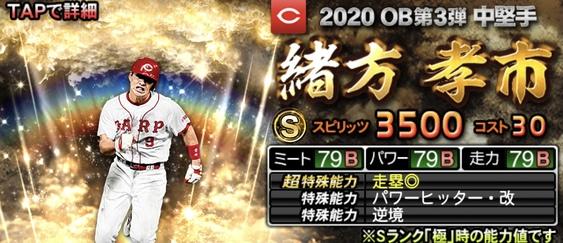 プロスピA緒方孝市2020年OB第3弾の評価