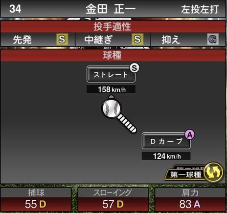 プロスピA金田正一2020年シリーズ2OB第3弾の第一球種のステータス