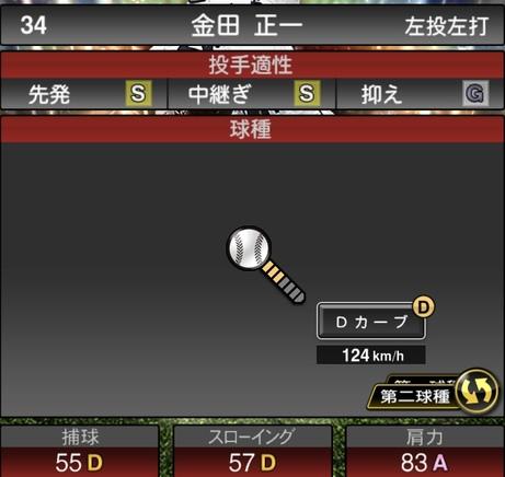 プロスピA金田正一2020年シリーズ2OB第3弾の第二球種のステータス
