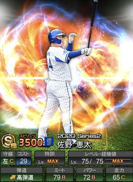 プロスピA佐野恵太2020シリーズ2の評価