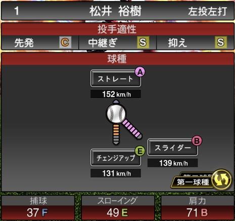 プロスピA松井裕樹2020年シリーズ2の第一球種のステータス