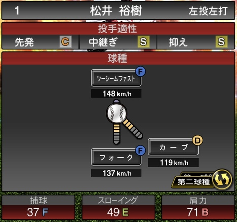 プロスピA松井裕樹2020年シリーズ2の第二球種のステータス