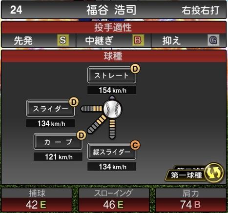 プロスピA福谷浩司2020年シリーズ2の第一球種のステータス