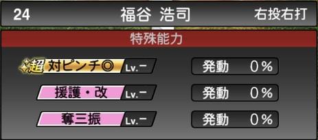プロスピA福谷浩司2020シリーズ2の特殊能力
