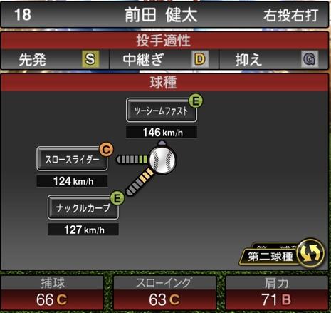 プロスピA前田健太2020年シリーズ2WSの第二球種のステータス