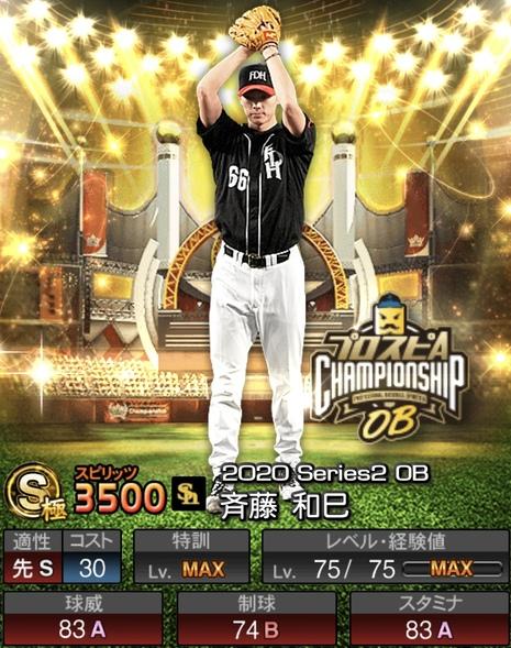 プロスピA斉藤和巳2020シリーズ2OBチャンピオンシップスターズの評価