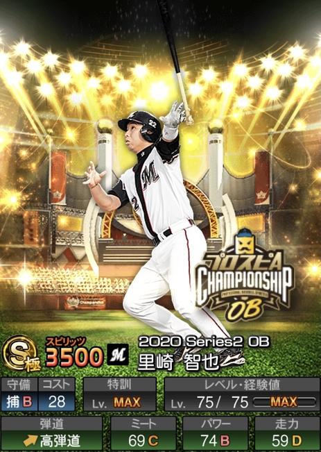 プロスピA里崎智也2020シリーズ2OBチャンピオンシップスターズの評価