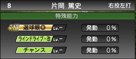 プロスピA片岡篤史2020シリーズ2OBチャンピオンシップスターズの特殊能力